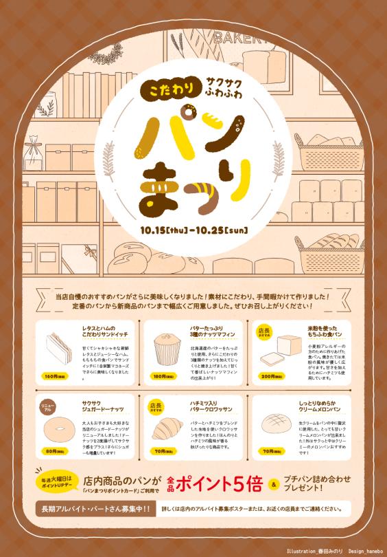 パン屋チラシイメージ / デザイン hanebo様