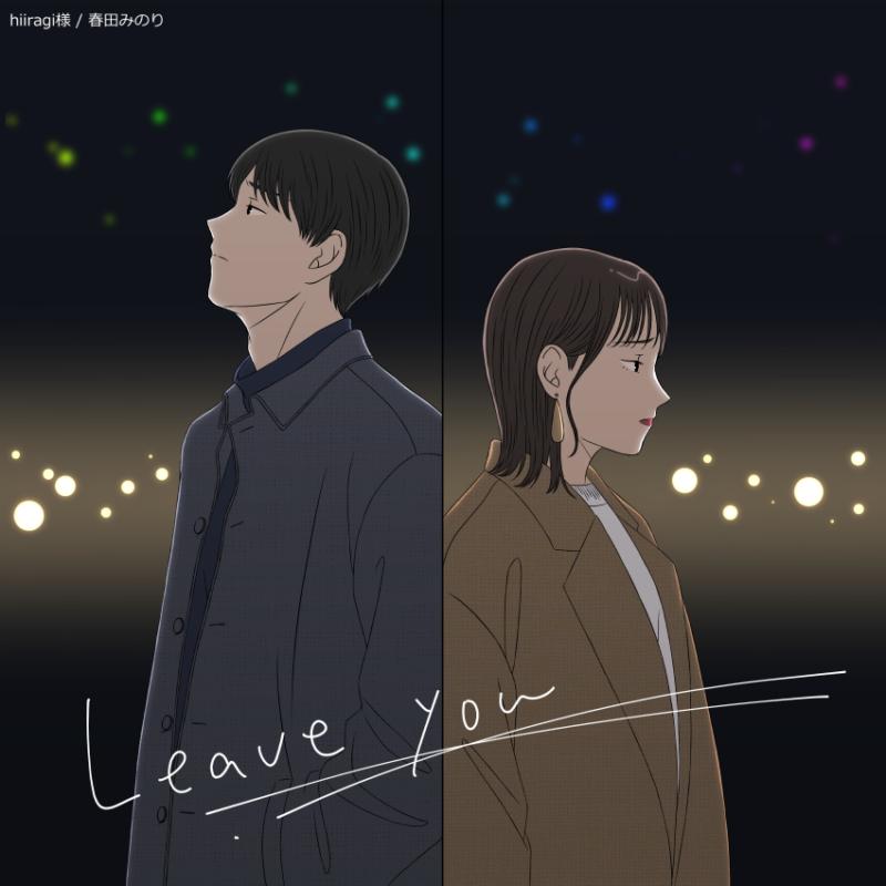 hiiragi様 / Leave you